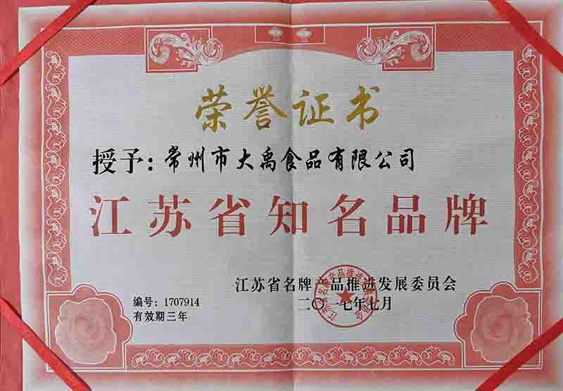 江苏知名品牌单位
